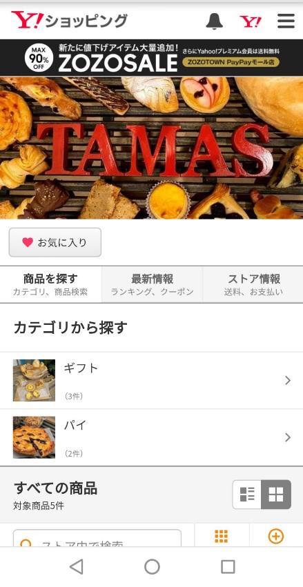 TAMAS Yahooショッピングサイト